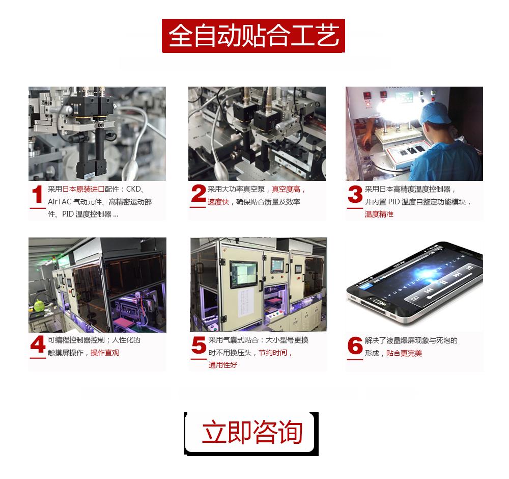 華(hua)科ping)Υda)真空觸摸屏(ping)貼合機找准机,oca貼合機鸟~~,全自動貼合機工藝特點